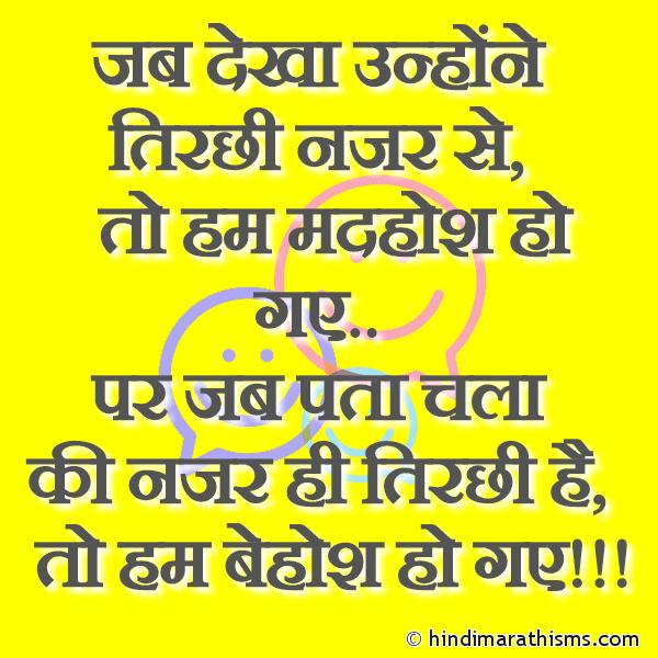 Jab Dekha Unhone Tirchi Najar Se