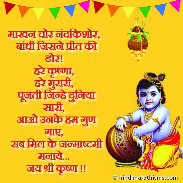 Jai Shree Krishna SMS
