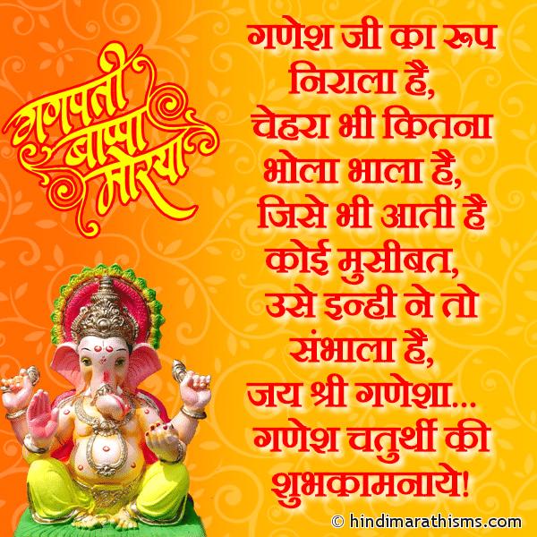 Jai Shri Ganesha SMS