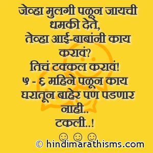 Jevha Mulgi Palun Jaychi Dhamki Dete