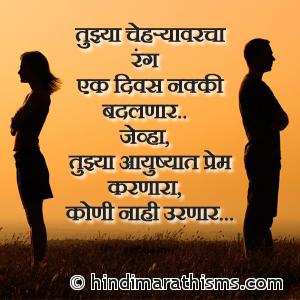 Jevha Tujhyavar Prem Karnara Koni Nasel