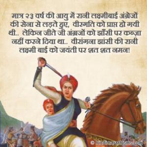 Jhashi Ki Rani Laxmi Bai Ko Jayanti Par Naman