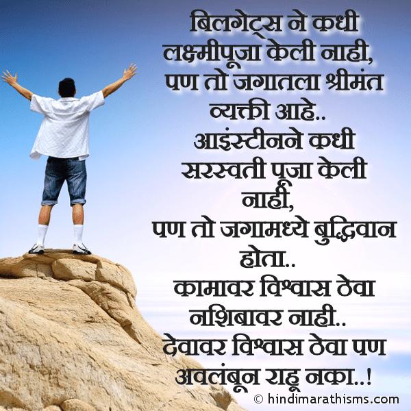 Kamavar Vishwas Theva Nashibavar Nahi