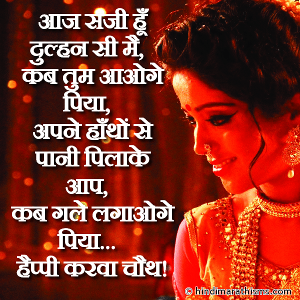Karwa Chauth SMS For Pati