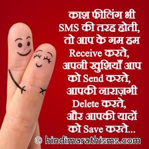 Kash Feeling Bhi SMS Ki Tarah Hoti