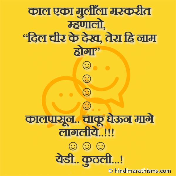 Khatarnak Joke Marathi