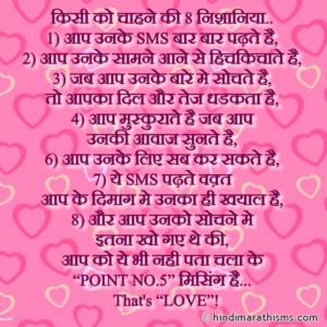 Kisi Ko Chahne Ki 8 Nishaniya