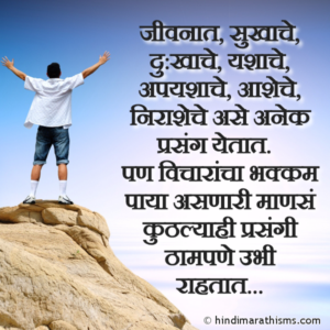 Kuthlyahi Prasangi Thampane Ubhe Raha