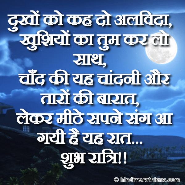 Lekar Sapne Aa Gayi Hai Raat