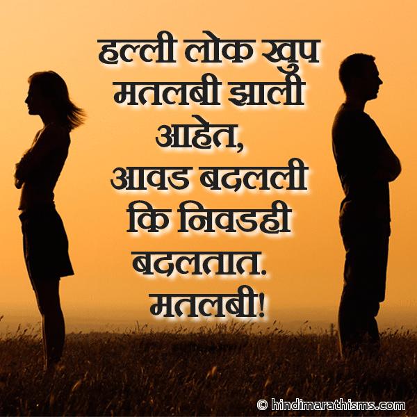 Lok Matlabi Jhali Aahet