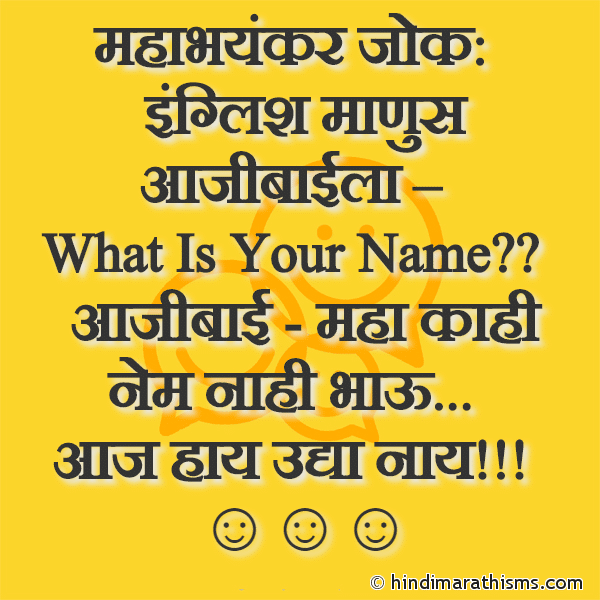 Mahabhaynkar Joke