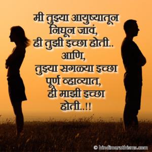 Mi Tujhya Aayushyatun Nighun Jaave