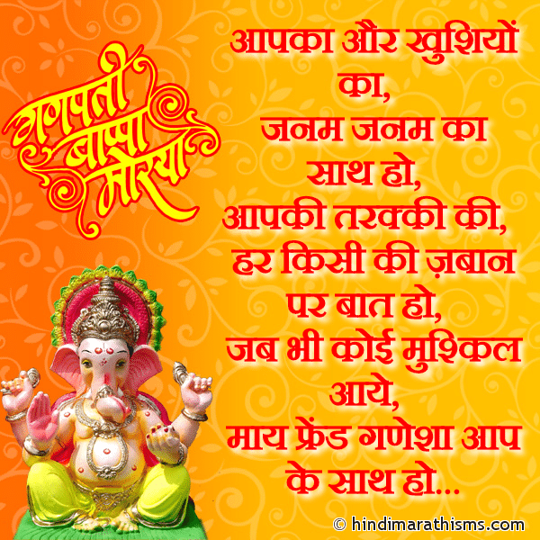 My Friend Ganesha Aap Ke Saath Ho