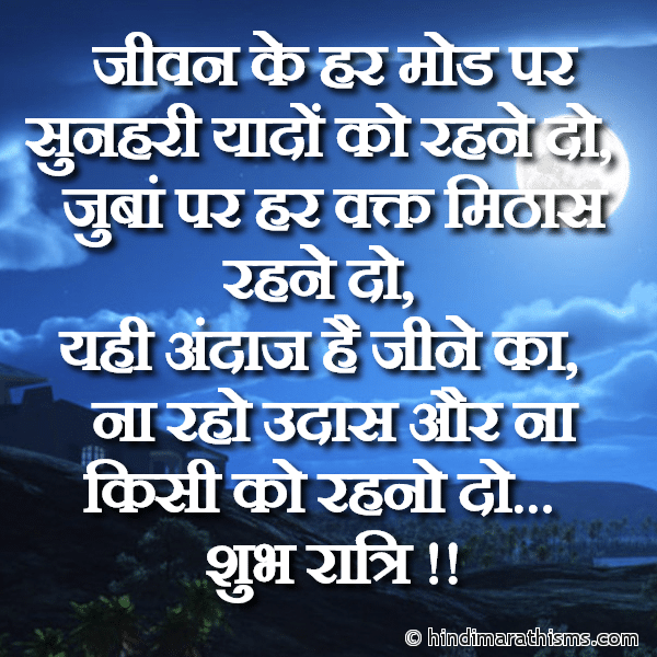 Na Raho Udaas Aur Kisi Ko Rahno Do
