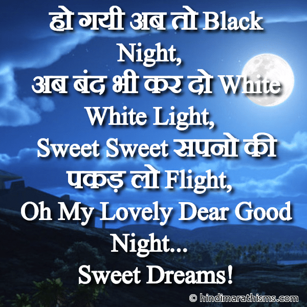 Oh My Lovely Dear Good Night