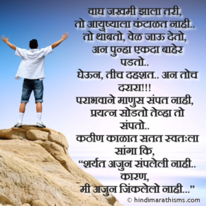 Parabhavane Manus Sampat Nahi