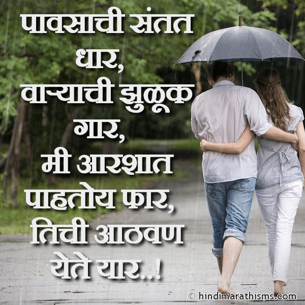 Pavsat Tichi Aathvan Yete Yaar