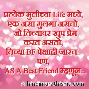 Pratyek Mulichya Life Madhe
