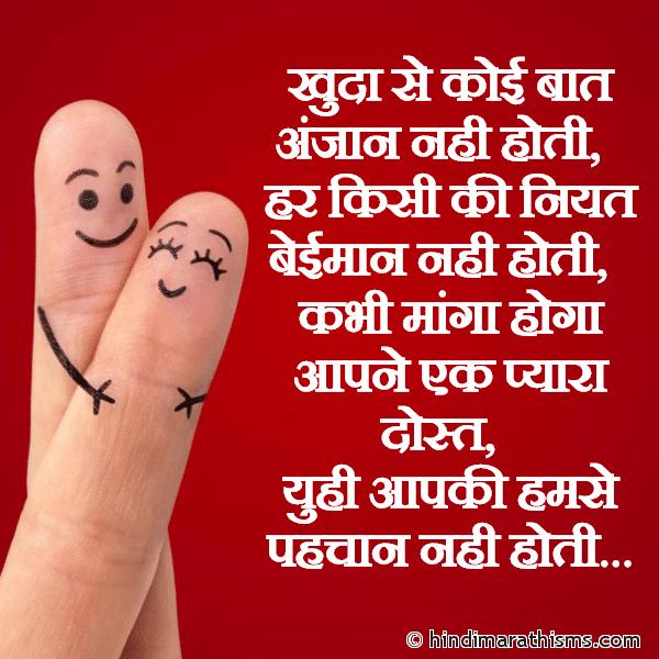 Pyara Dost SMS Hindi