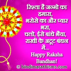 Rakhi Ka Atut Bandhan