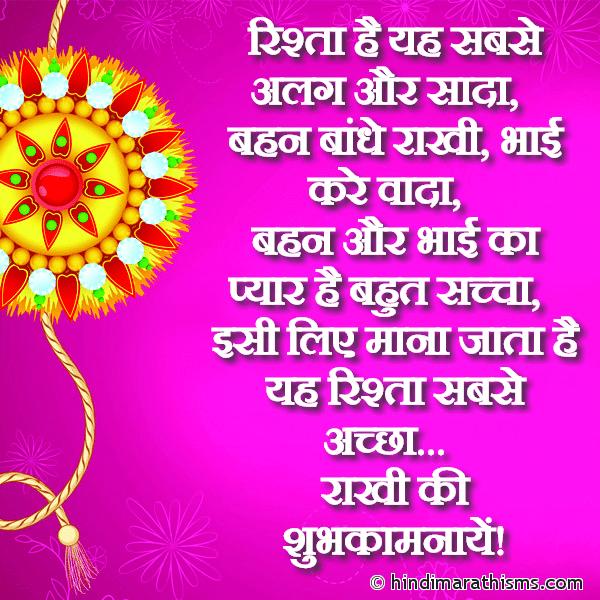 Rakhi SMS Hindi