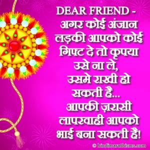 Raksha Bandhan 2017 SMS