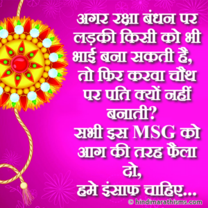 Raksha Bandhan SMS For Friends