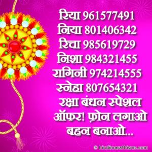 Raksha Bandhan Special SMS