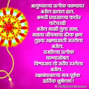 Raksha Bandhnachya Manpurvak Shubheccha