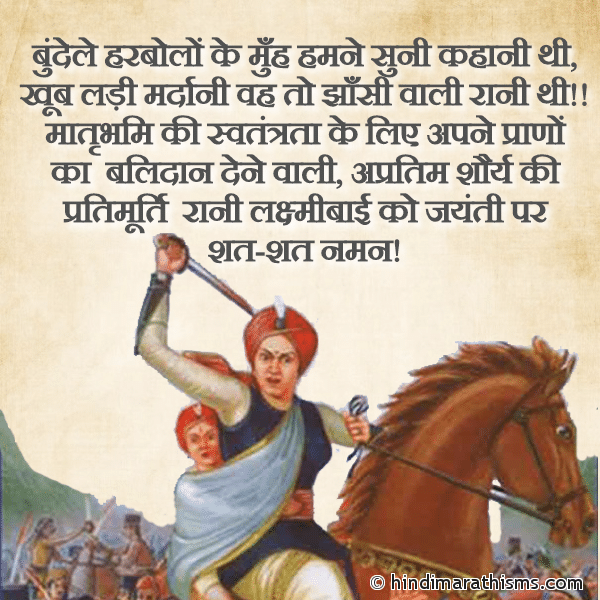 Rani Laxmibai Ko Jayanti Par Shat-Shat Naman