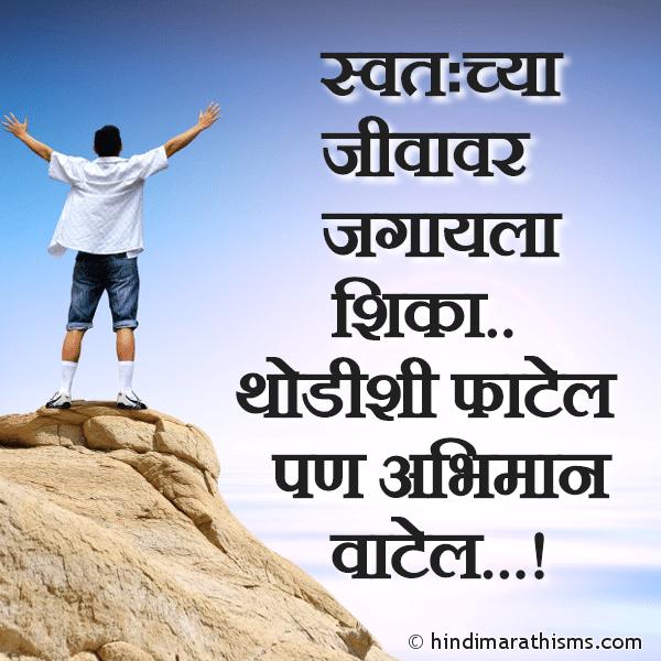 Swatachya Jeevavar Jagayla Shika