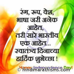 Swatantra Din SMS Marathi