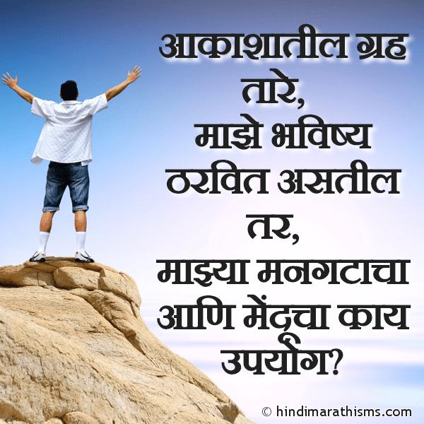 Taare Jar Bhavishya Ghadvit Astil Tar