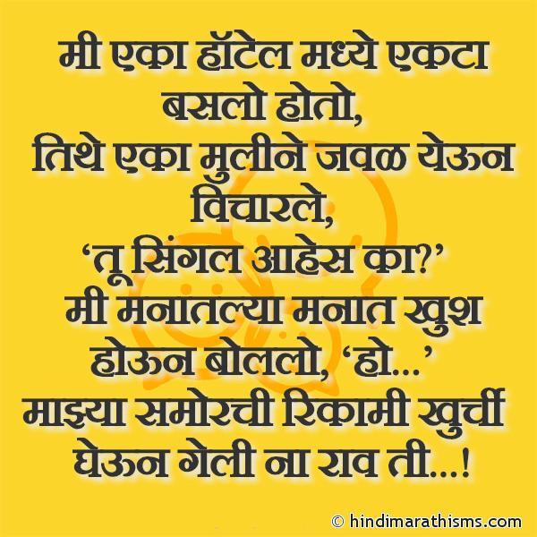 Tu Single Aahes Ka