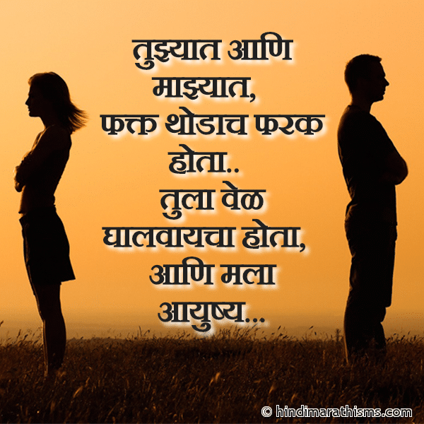 Tula Vel Ghalvaycha Hota