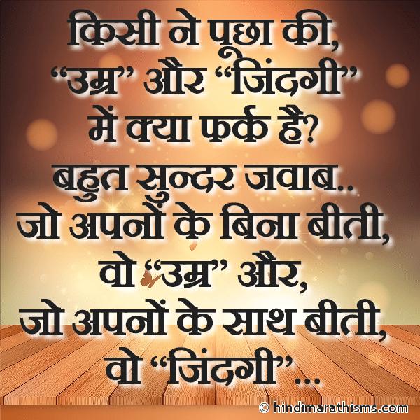 Umar Aur Jindagi Ka Farak