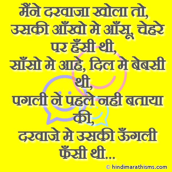 Uski Aankho Me Aansu Aur Chehre Par Hasi Thi