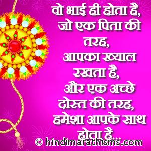 Vo Bhai Hi Hota Hai