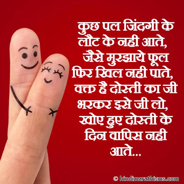 Waqt Hai Dosti Ka Ji Bharkar Ise Ji Lo