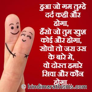 Wo Dost Hamare Siva Aur Kaun Hoga