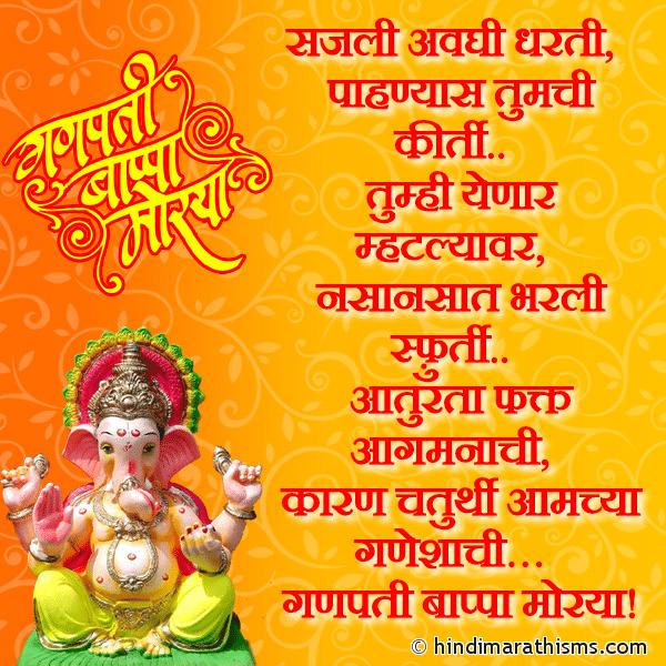 Aaturta Ganeshachya Aagmanachi