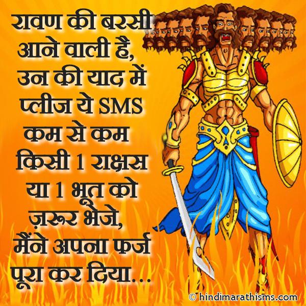 Advance Dussehra SMS