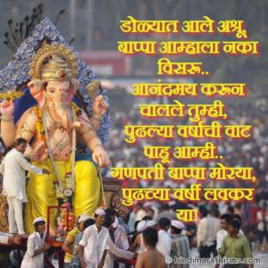 Bappa Aamhala Naka Visru