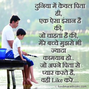 Best Quote for Father in Hindi