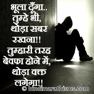 Bhula Dunga Tujhe Bhi