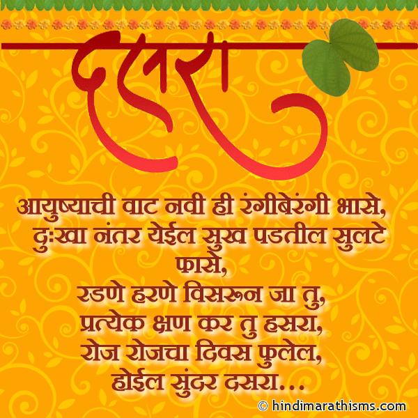Dasara Wishes Marathi