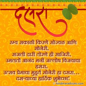 Dasaryachya Hardik Shubhechha | दसऱ्याच्या हार्दिक शुभेच्छा