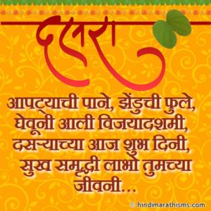Dasryachya Aaj Shubh Dini