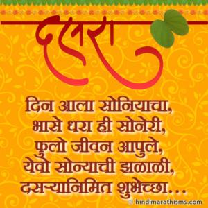 Dasryanimitta Shubhechha