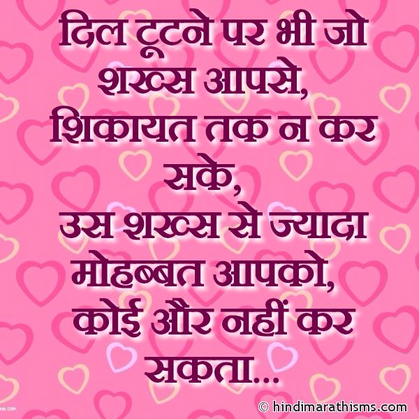 Dil Tutane Par Bhi Jo Shaks Aapse